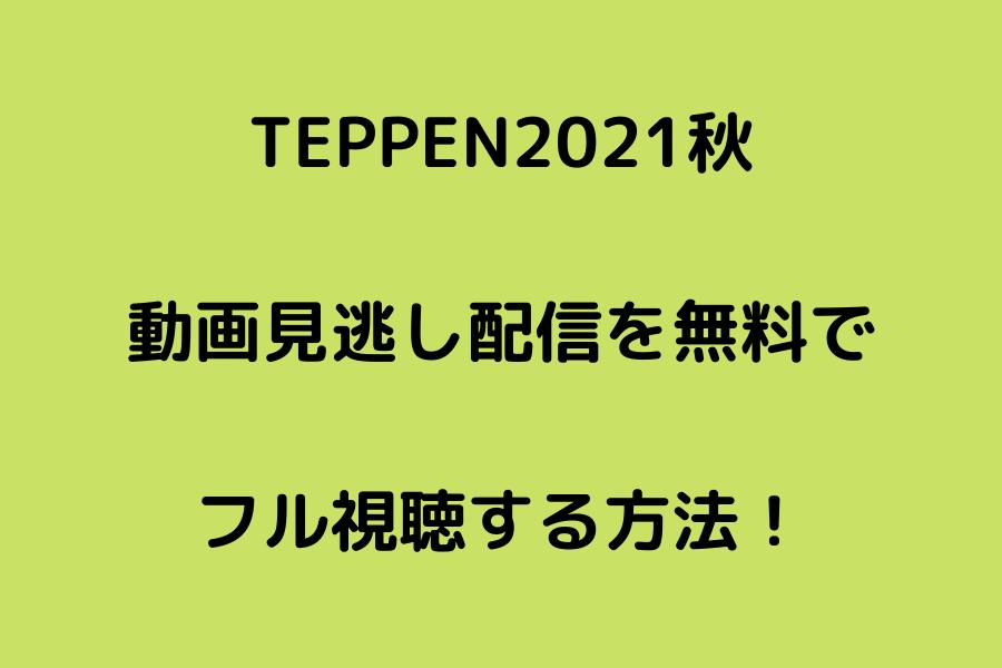 TEPPEN2021秋動画見逃し配信を無料でフル視聴する方法!