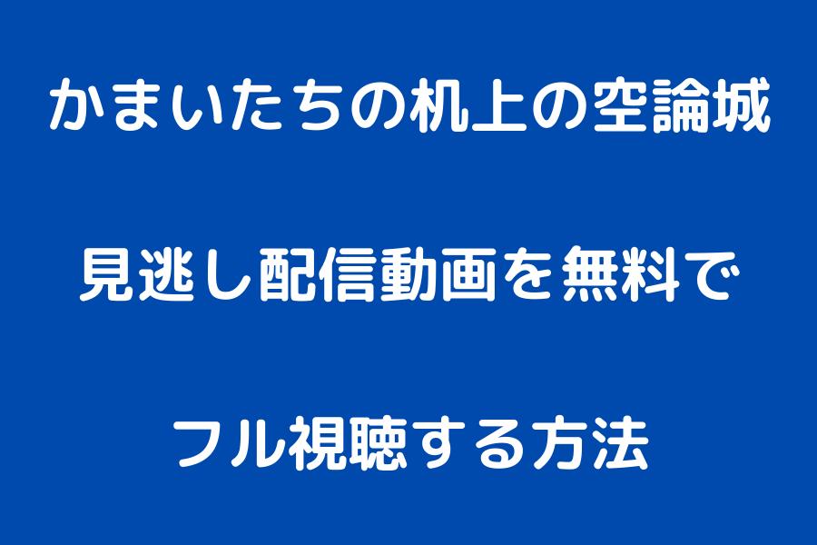 かまいたちの机上の空論城 見逃し配信動画を無料でフル視聴する方法!!