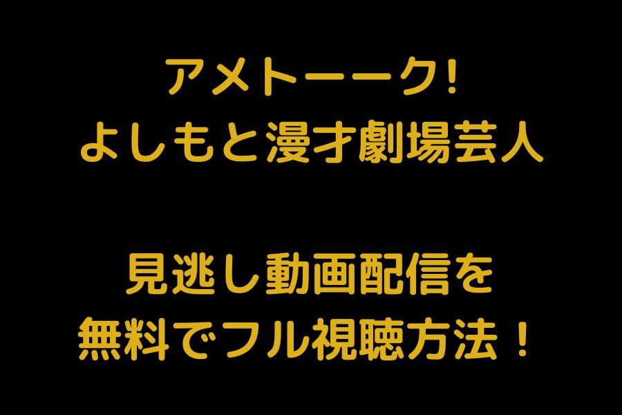 アメトーーク!よしもと漫才劇場芸人の見逃し動画配信を無料でフル視聴方法!