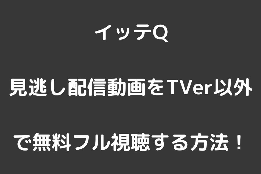 イッテQ見逃し配信動画をTVer以外で無料フル視聴する方法!