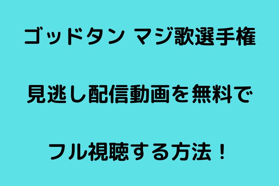 ゴッドタン マジ歌選手権見逃し配信動画を無料でフル視聴する方法!