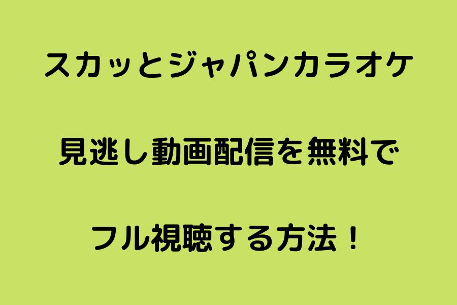 スカッとジャパンカラオケ見逃し動画配信を無料でフル視聴する方法!