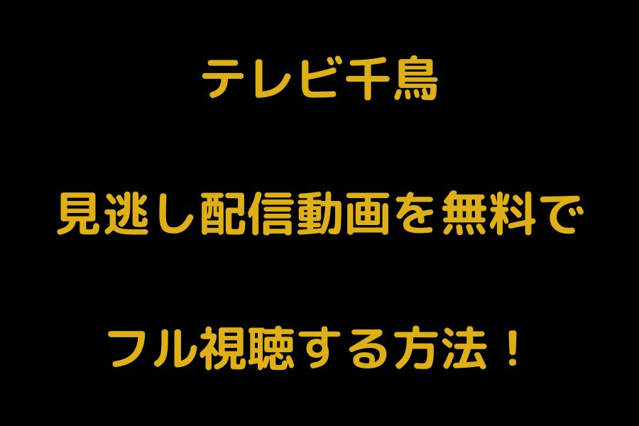 テレビ千鳥 過去の放送の見逃し配信動画を無料でフル視聴する方法!
