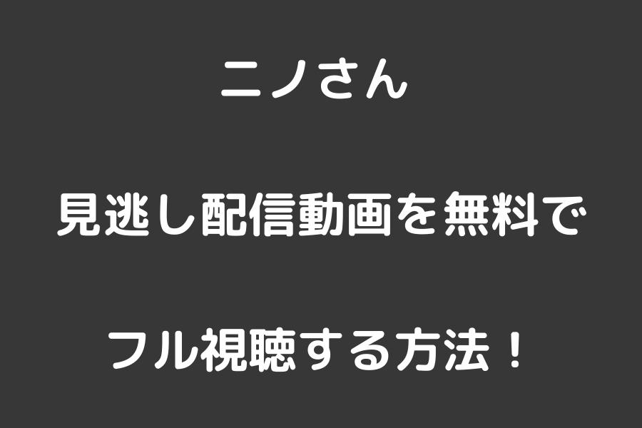 ニノさん ハラミちゃんの見逃し配信動画を無料でフル視聴する方法