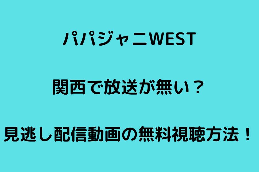 パジャニWEST関西で放送が無い?見逃し配信動画の無料視聴方法!