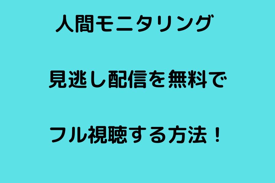 人間モニタリング 石井竜也動画の見逃し配信を無料でフル視聴する方法!