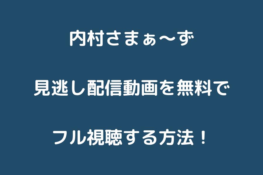 内村さまぁ〜ず見逃し配信動画を無料でフル視聴する方法!