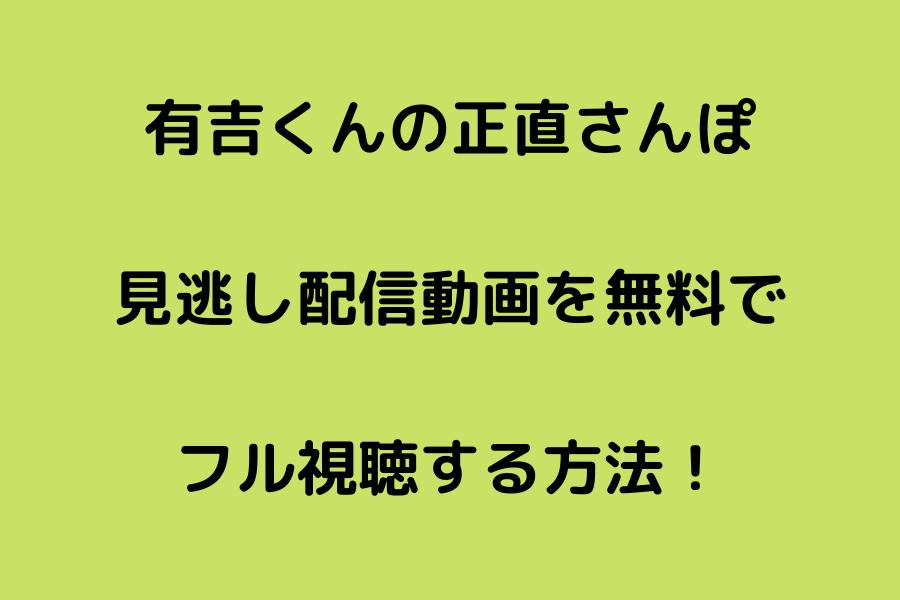 有吉くんの正直さんぽ見逃し配信動画を無料でフル視聴する方法!