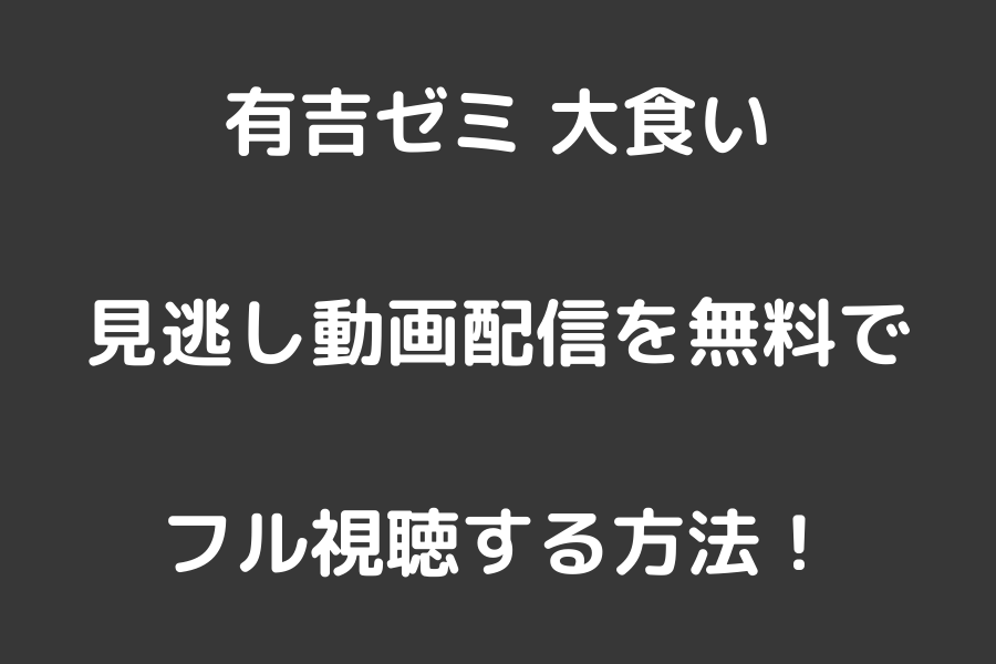 有吉ゼミ 大食い見逃し動画配信を無料でフル視聴する方法!