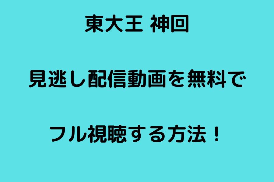 東大王 神回の見逃し配信動画を無料でフル視聴する方法!