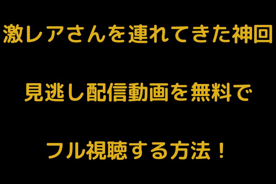 激レアさんを連れてきた神回の見逃し配信動画を無料でフル視聴する方法!