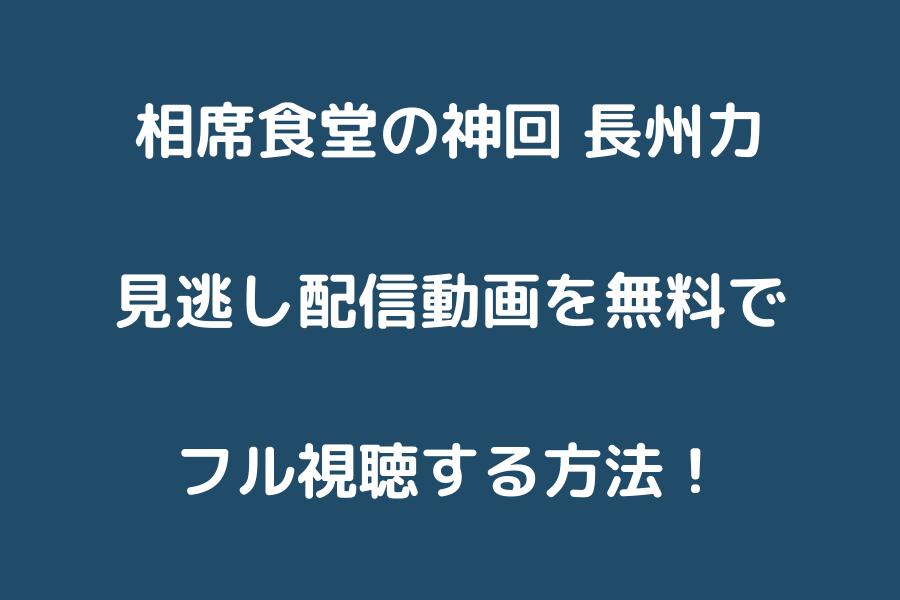 相席食堂の神回 長州力の見逃し配信動画を無料でフル視聴する方法!
