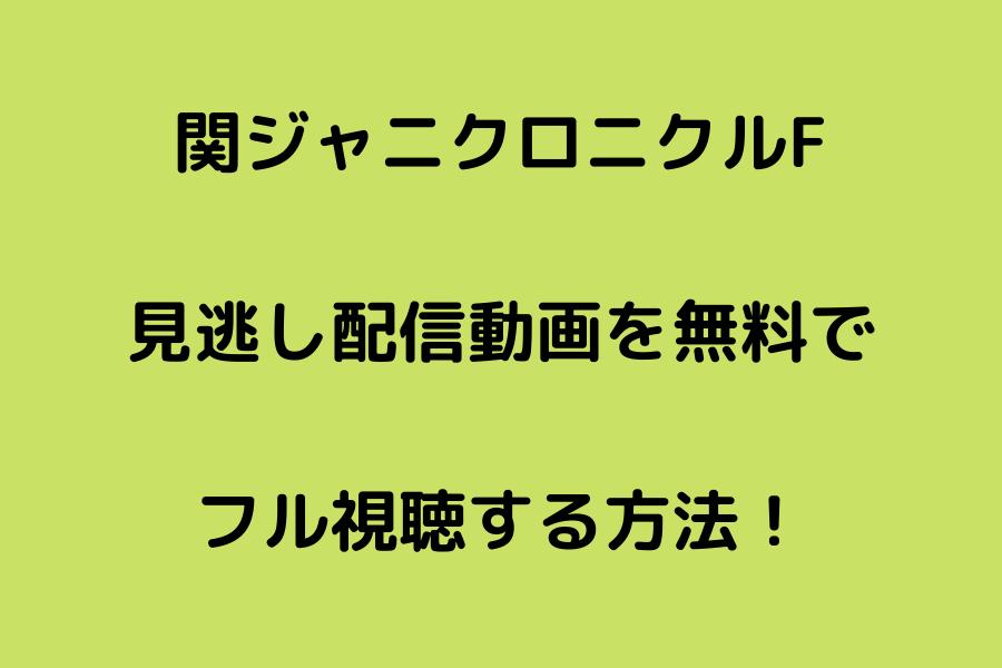 関ジャニクロニクルF見逃し配信動画を無料でフル視聴する方法!